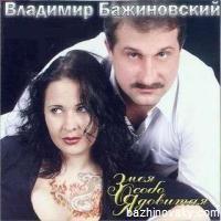 Владимир Бажиновский «Змея Особо Ядовитая» 2002