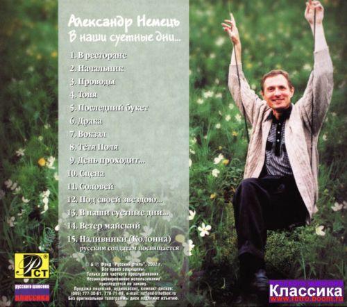 Александр Немец В наши суетные дни 1992