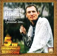 Александр Немец «В наши суетные дни» 1992