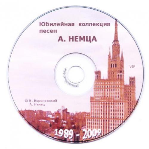 Александр Немец Сборник № 1 Водоворот 2009