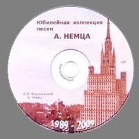 Александр Немец «Сборник № 1 Водоворот» 2009