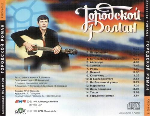 Скачать музыку александр новиков дискография / 1981-2012, шансон