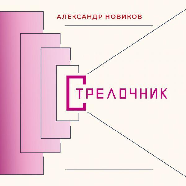 Александр Новиков Стрелочник 2021