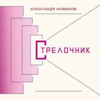 Александр Новиков «Стрелочник» 2021