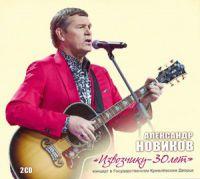 Александр Новиков «Извозчику – 30 лет» 2015