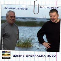Виктор Ночной «Жизнь прекрасна» 2020
