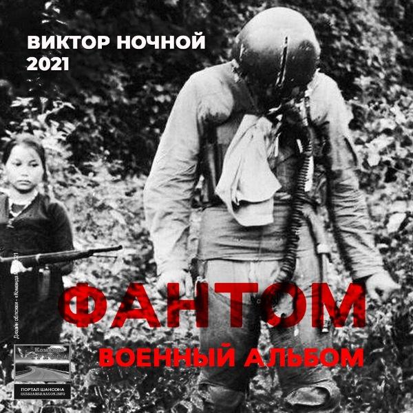 Виктор Ночной Фантом. Военный альбом 2021