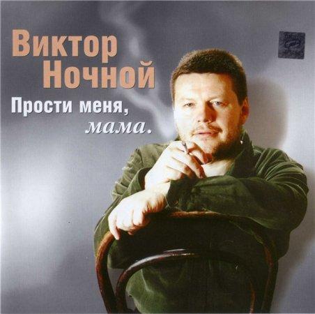 Виктор Ночной Прости меня,  мама 2001