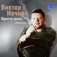 Виктор Ночной «Прости меня,  мама» 2001