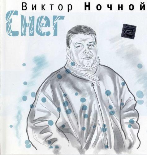 Виктор Ночной Снег 2001