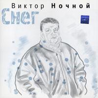 Виктор Ночной «Снег» 2001