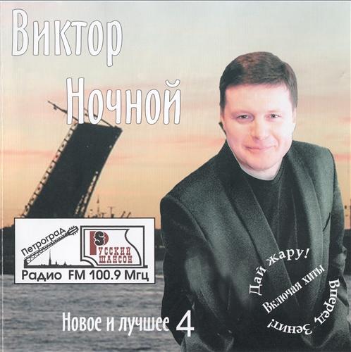Виктор Ночной Новое и лучшее 4 2006