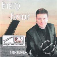 Виктор Ночной «Новое и лучшее 4» 2006