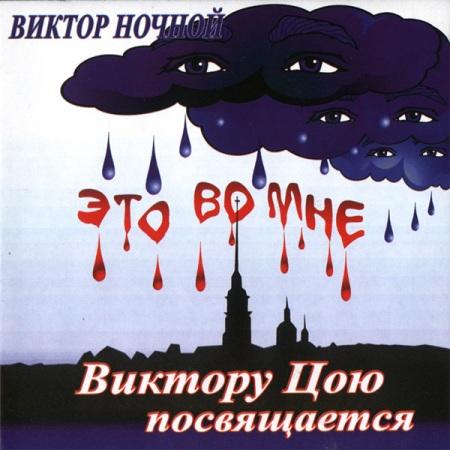 Виктор Ночной Это во мне 2000