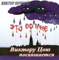 Виктор Ночной «Это во мне» 2000