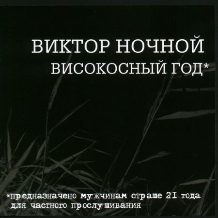 Виктор Ночной Високосный год 2008