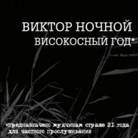 Виктор Ночной «Високосный год» 2008