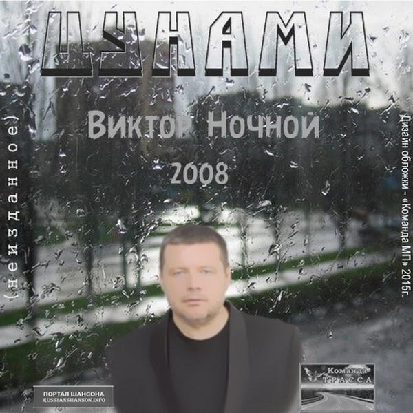 Виктор Ночной Цунами (Неизданное) 2008