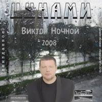 Виктор Ночной «Цунами (Неизданное)» 2008