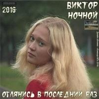 Виктор Ночной «Оглянись в последний раз» 2016