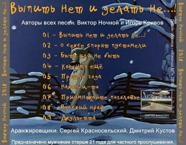 Виктор Ночной Выпить нет и делать не... ! 2018