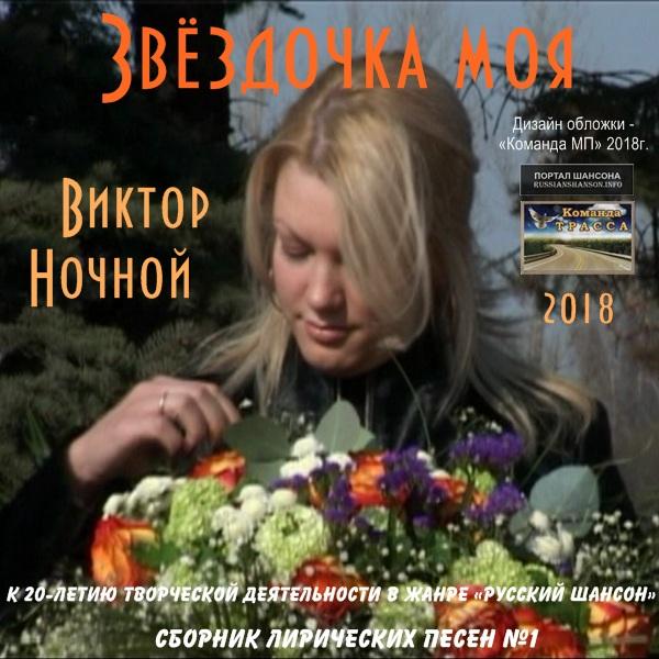 Виктор Ночной Звёздочка моя 2018