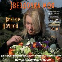 Виктор Ночной «Звёздочка моя» 2018
