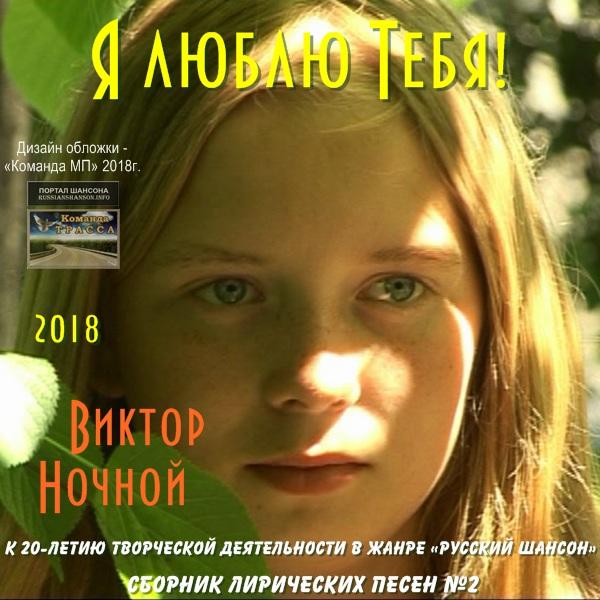 Виктор Ночной Я люблю Тебя! 2018