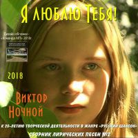 Виктор Ночной «Я люблю Тебя!» 2018