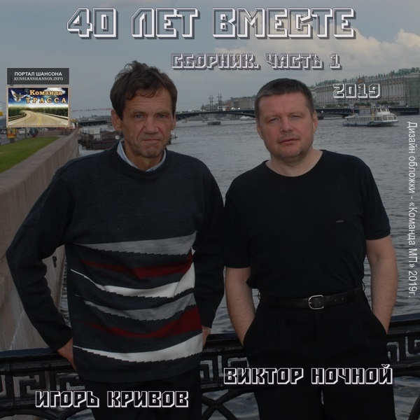 Виктор Ночной 40 лет вместе. Сборник,  часть 1 2019