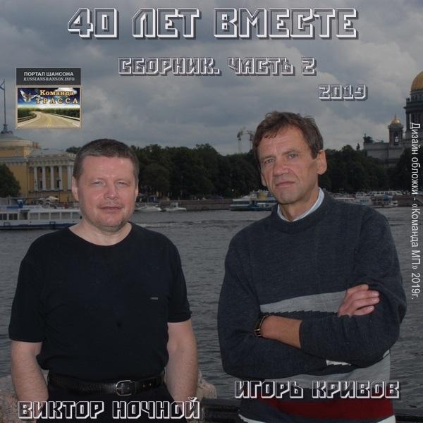Виктор Ночной 40 лет вместе. Сборник,  часть 2 2019