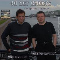 Виктор Ночной «40 лет вместе» 2019