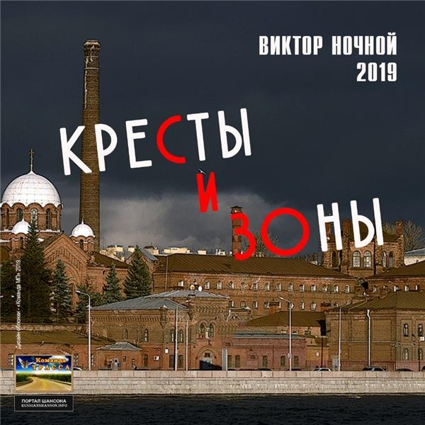 Виктор Ночной Кресты и зоны 2019