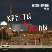 Виктор Ночной «Кресты и зоны» 2019