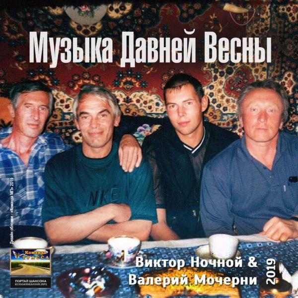 Виктор Ночной Музыка давней весны 2019
