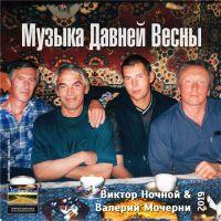 Виктор Ночной «Музыка давней весны» 2019