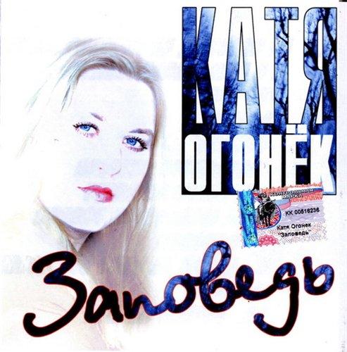 Катя Огонек Заповедь 2002