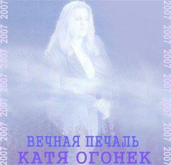 Катя Огонек Вечная печаль 2007
