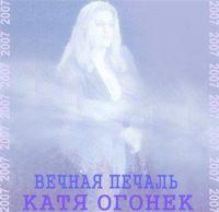 Катя Огонек (Кристина Пожарская) «Вечная печаль» 2007