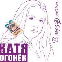 Катя Огонек (Кристина Пожарская) «В сердце моем» 2008