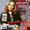Катя Огонек (Кристина Пожарская) «Дорога домой» 2001