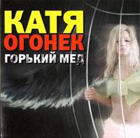 Катя Огонек (Кристина Пожарская) «Горький мед» 2006