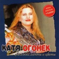 Катя Огонек (Кристина Пожарская) «Аплодисменты и цветы» 2007