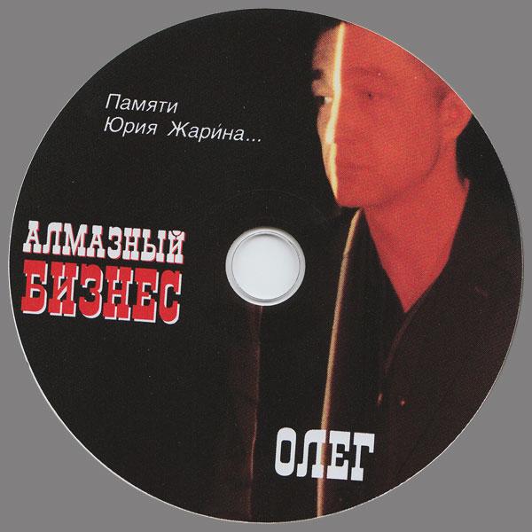 Олег Куликов Алмазный бизнес 2002