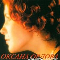 Оксана Орлова (Башинская) «Золотые локоны» 2002