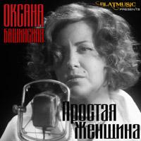 Оксана Орлова (Башинская) «Простая женщина» 2014
