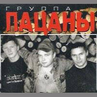 Группа Пацаны (Алексей Кузнецов)