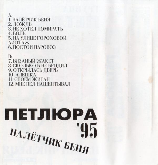 Петлюра Налётчик Беня 1995