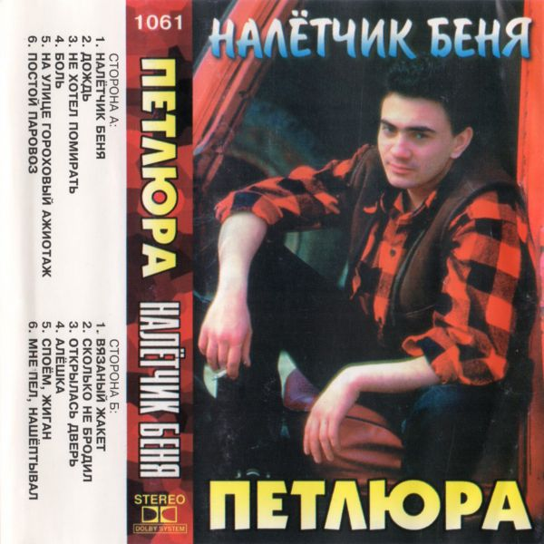 Петлюра Налётчик Беня 1996