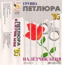 Петлюра (Юрий Барабаш) «Налётчик Беня» 1995
